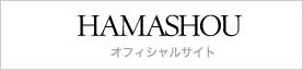 HAMASHOU オフィシャルサイト