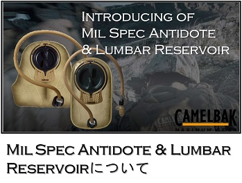 MIL SPEC ANTIDOTE